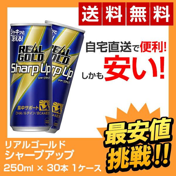 【全国送料無料】リアルゴールド シャープアップ 250ml缶(30本×1ケース) REAL GOLD 250mL 30本 コカコーラ 炭酸飲料 エネルギー飲料