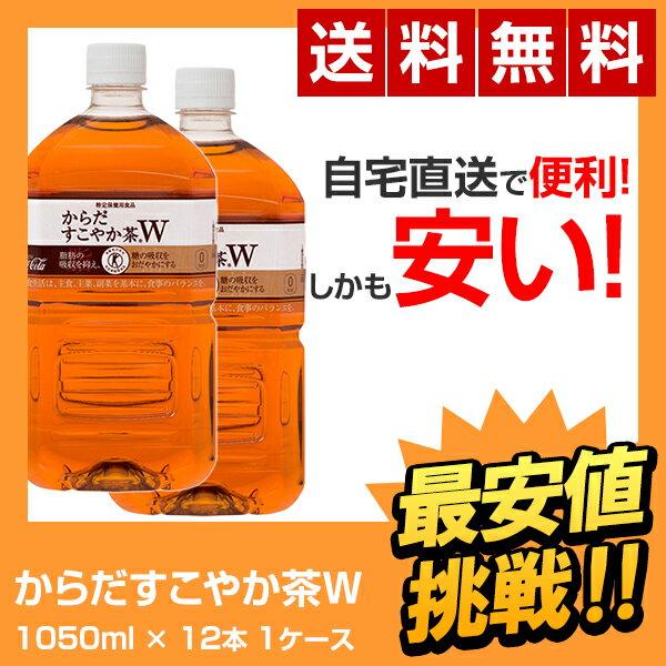【全国送料無料】からだすこやか茶W 1050mlペットボトル(12本×1ケース) からだすこやか茶W 1050mL 12本 コカ・コーラ お茶 トクホ