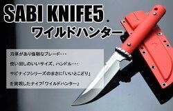 【送料無料】【20%OFF】【ガーバーサカイ】SABIKNIFE5(サビナイフ5)ワイルドハンター【ナイフ】【アウトドア】【サバイバルナイフ】