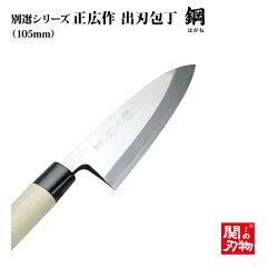 【送料無料】【20%OFF】【正広作】別撰シリーズ出刃包丁105mm【関の刃物】