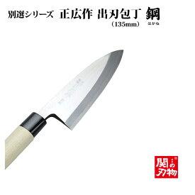 【送料無料】【関の刃物】[正広作]別撰シリーズ 出刃包丁135mm(16204)鋼包丁 プレゼント おすすめ 結婚祝い お祝い 魚 釣り 日本製 刃物市場