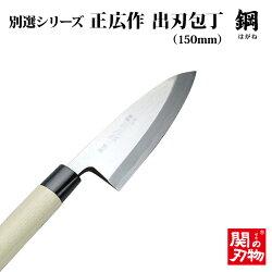 【送料無料】【20%OFF】【正広作】別撰シリーズ出刃包丁150mm【関の刃物】