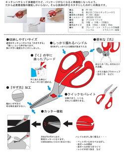 【CANARY】奥さまこだわりキッチンハサミ(FK-190)【名入れ対応/蟹(カニ)料理/はさみ/調理/多機能/衛生的/おすすめ/刃物市場】