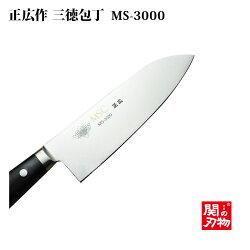 【送料無料】【正広MASAHIRO】ステンレス洋包丁三徳型165mm(MS-3000)【調理道具】【家庭用】【肉、野菜、魚OK】