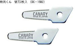 【長谷川刃物/CANARY】段ボールのこ 物流くん 替刃2枚入(DC-15B2)DC-15、DC-20対応カッター 替刃 段ボール専用 工作 開梱 カット 安全 刃物市場