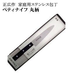 【送料無料】【正広MASAHIRO】ペティナイフ丸柄【ギフト】【家庭用】【贈り物】【日本製】