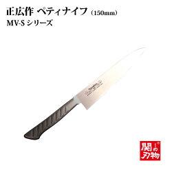 【送料無料】【正広MASAHIRO】MV-S牛刀シリーズペティ150m【ギフト】【贈り物】【日本製】【ステンレス】