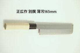 [正広作] 別撰 薄刃165mm(16238)鋼包丁 プレゼント おすすめ 結婚祝い お祝い 魚 釣り 関の刃物 日本製 刃物市場