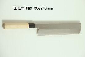 [正広作] 別撰 薄刃240mm(16243)送料無料 鋼包丁 プレゼント おすすめ 結婚祝い お祝い 魚 釣り 関の刃物 日本製 刃物市場