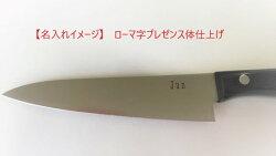 [正広作]MS-400ペテー120mm(ステンレス洋包丁)11046父の日関の刃物プレゼントギフト日本製ぺティナイフ果物ナイフ包丁敬老の日名入れ無料