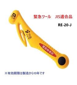 【CANARY】緊急ツール(RE-20)【緊急脱出、シートベルトカッター、ライフハンマー】