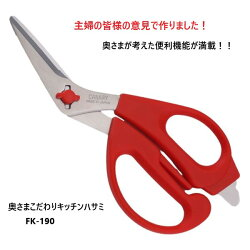 【CANARY】奥さまこだわりキッチンハサミ(FK-190)【料理、はさみ、調理、多機能】