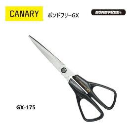 【長谷川刃物/CANARY】ボンドフリーGX(GX-175)名入れ対応 フッ素コーティング 工作 テープ 多目的ハサミ 手作り 文具 高い切れ味 長谷川刃物