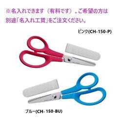 【CANARY】MIM(ミム)(CH-145-G、CH-145R)【子供用、ハサミ、小学生】