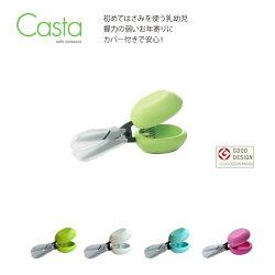 【2004年グッドデザイン賞受賞】ユニバーサルデザイン設計Casta(カスタ)