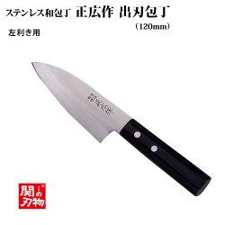 【送料無料】【正広MASAHIRO】ステンレス和包丁出刃120mm(左利き用)【調理道具】【家庭用】