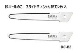 [長谷川刃物/CANARY]段ボールのこ スライドダンちゃん替刃2枚入(DC-B2)DC-25、DC-30対応工作 段ボールカッター 倉庫作業 開梱 工場 異物混入 安全 刃物市場