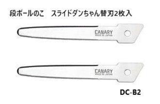 丹球这 スライドダン 刀片直流-B)