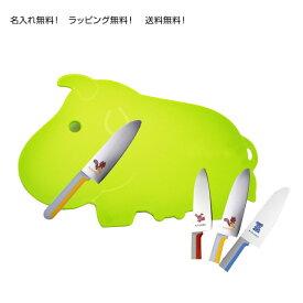 【送料無料】子供包丁+まな板セット送料無料 ラッピング無料 名入れ無料 プレゼント クリスマス ギフト 日本製 包丁 人気 お祝い プレゼント 関の刃物 刃物市場 きっず