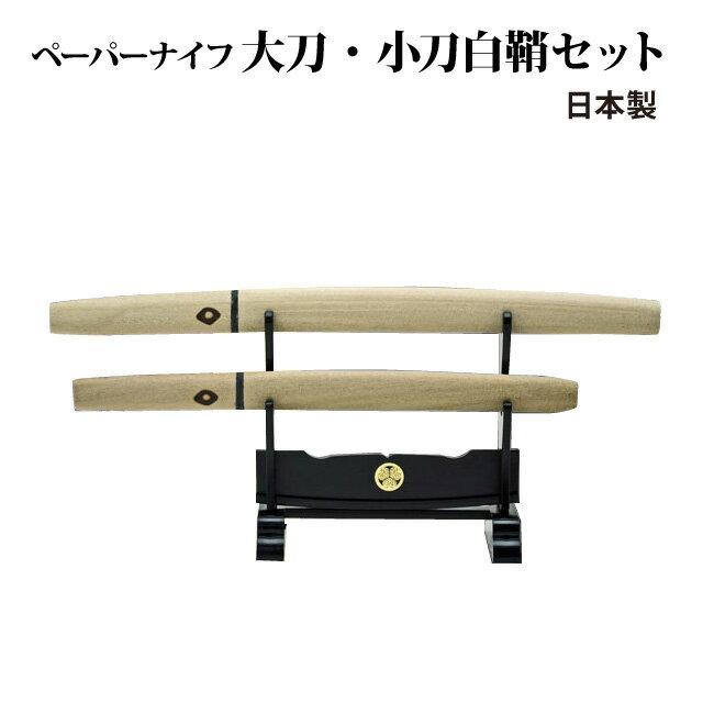 ペーパーナイフ大刀・小刀白鞘セット(PK-250)【ペーパーナイフ/プレゼント/ギフト/刃物/限定品】