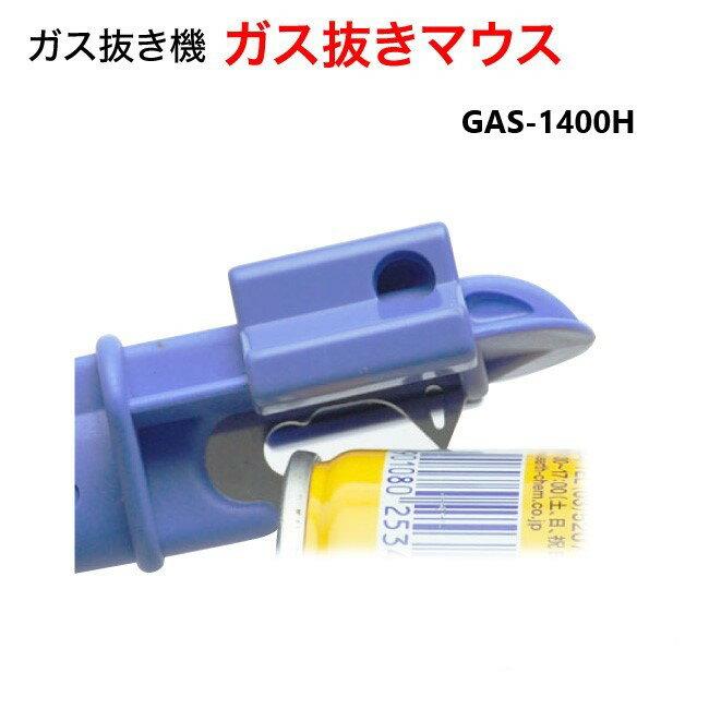 [長谷川刃物/CANARY]ガスヌキマウス(GAS-1400H)【リサイクルはさみ/エコロジーハサミ/ゴミ分別/便利/刃物市場】