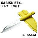 [G・SAKAI] SABIKNIFE4 (サビナイフ4) シャチ 出刃包丁【父の日/送料無料/名入れ無料/錆びない/釣り/キャンプ/サバイ…