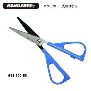 [長谷川刃物/CANARY]ボンドフリーはさみ 先細(GBS-500-BU)有料名入れ対応 フッ素コーティング 工作 手作り テープ 多目的ハサミ 文具 高い切れ味 長谷川刃物