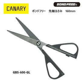 【長谷川刃物/CANARY】ボンドフリー先細 160mm(GBS-600-GL)名入れ対応 フッ素コーティング 工作 テープ 多目的ハサミ 文具 高い切れ味 刃物市場