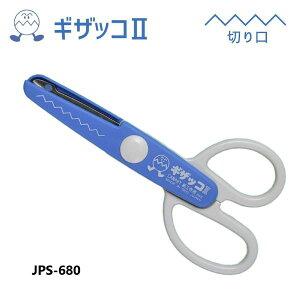 [長谷川刃物/CANARY]ギザッコ2(JPS-680)子供用はさみ 工作 夏休み クラフト ハサミ ギザギザに切れるはさみ クリスマス プレゼント 人気 刃物市場