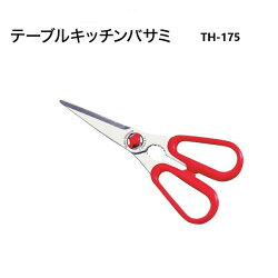 【CANARY】テーブルキッチンハサミ(TH-175)【料理、はさみ、調理】