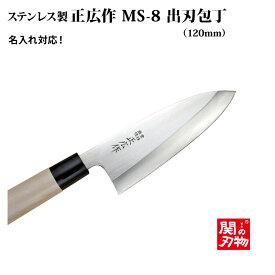 [正広作]出刃包丁120mm MS-8(10003)【父の日 名入れ無料 関の刃物 ステンレス和包丁 名入れ 日本製 魚 家庭用 プレゼント 人気包丁 刃物市場】