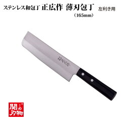 【送料無料】【正広MASAHIRO】ステンレス和包丁薄刃165mm(左利き用)【調理道具】【家庭用】
