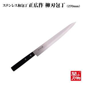 【送料無料】【関の刃物】[正広作]ステンレス柳刃包丁270mm(10614)刺身包丁 名入れ無料 ステンレス和包丁 おすすめ お祝い プレゼント 日本製 魚 人気包丁 刃物市場