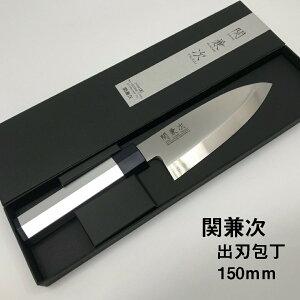 包丁 関兼次 出刃 150mm 15cm 和 アルミ 日本製 モリブデン 鋼 ステンレス ステン 魚 捌く 和 ほうちょう キッチン おすすめ 出刃 片刃 人気 おろす アジ