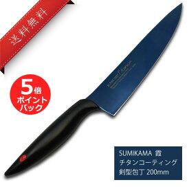 スミカマ (SUMIKAMA) 霞(KASUMI) チタニウム 剣型包丁 20cm ブルー きらめく 青い 包丁 蒼剣 かっこいい 高級 切れ味 長持ち オシャレ おしゃれ 万能 高品質 日本製 ギフト プレゼント