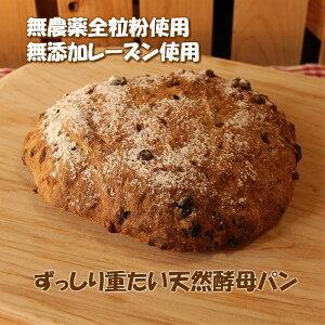 「ひだまりパン」〜くるみとドライフルーツがざくざくのずっしりパン〜 無農薬全粒粉100% 自家製レーズン酵母 天然酵母パン 卵不使用 乳製品不使用 冷凍パン 健康パン 保存料添加物不使