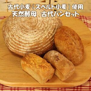天然酵母 古代小麦のパンセット〜送料無料! 4種類の古代パンセット オーガニック 天然酵母パン 古代小麦 スペルト小麦 グルテン少なめ 卵不使用 添加物不使用 国産小麦 冷凍パン 健康パン