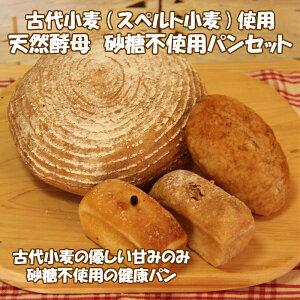 天然酵母 古代パン 砂糖不使用パンセット〜3,980円送料無料!!添加物不使用 砂糖不使用 古代小麦 スペルト小麦 国産小麦 冷凍パン 天然酵母パン 健康パン ギフト プレゼント 保存食 お取り