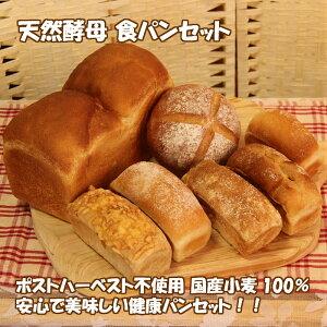 天然酵母 食パンセット〜送料無料! 6種類の食パンとカンパーニュのセット オーガニック 食パン 添加物不使用 ポストハーベスト不使用 国産小麦100% 卵不使用 冷凍パン 天然酵母パン 健康