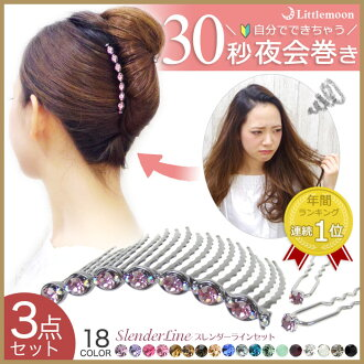 ! Try evening winding comb [year ranking heaakuse jewelry # 1 2 Crown! Breakthrough 10万 set! The pretty simple because 'sheath' hair accessory set! The simple hair together with heaakuse! Head range.