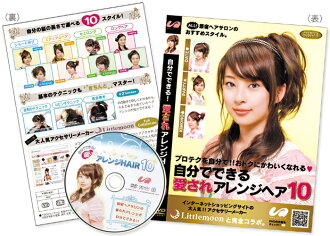 !Can do it by oneself; is loved; arrangement hair 10 [ヘッドアクセ hair accessories hair arrangement, DVD, animation]