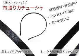 【ハンドメイド資材】スリムカチューシャ(布張り済)