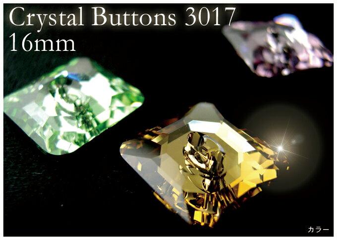 メール便OK!Crystal Buttons #3017 16mm カラー[ラインストーン ビジュー パーツ DIY 結婚式 パーティ クリスタルボタン]