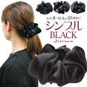 シュシュ 黒 ゆうパケット対応 【シュシュ】ブラック[シフォン サテン ブラック 大きめ 就活 冠婚葬祭 お葬式 スーツ…