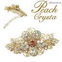 【Peach Crysta バレッタ】シルビア[結婚式 パーティ ピーチ オーロラ 花 フラワー ヘッドアクセ ヘアアクセサリー …