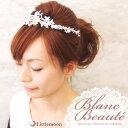 送料無料!!【Blanc Beauteティアラ】ミリヤ[花 フラワー カチューシャ 淡水パール クリスタル ビジュー シルバー 白 …