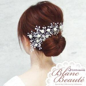 【送料無料】【Blanc Beaute コーム】ナジール[花 フラワー 淡水パール クリスタル ラインストーン 白 ホワイト シルバー カチューシャ 結婚式 パーティ ヘッドドレス ヘアアクセサリー 髪飾