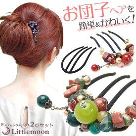 【セット】[日本中のヘアを可愛くします宣言!]【Eスティックプラスショート】凛音 -りんね-&Eスティックプラスショート[セット インナー Eスティック 下地 チャーム 和服 ヘアアクセサリー ]