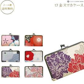 五色帆布堂 口金スマホケース iPhone android 両対応 約12cm×16.5cm日本製 パネルシリーズ
