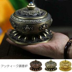 香炉 アンティーク調 合金香炉 インテリア チベット風 アジアン 雑貨 香皿 香立香炉 仏具 香炉 香炉 聞香 香道